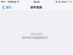 不越狱屏蔽iOS10检查更新教程