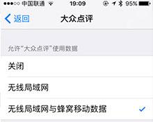 iOS10中,app无法连接网络解决方法