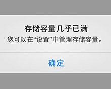 iPhone存储满了怎么办?iOS10这18个技巧教你解决