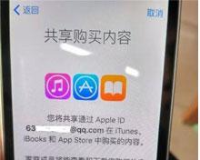 谨慎使用iPhone家庭共享功能  骗子盗刷没商量