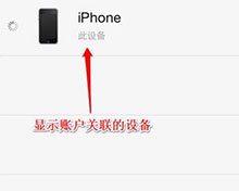 iPhone7 Plus怎么使用查找我的iphone功能