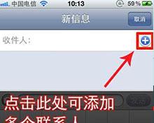 苹果手机群发短信的两种方法