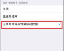 iOS10部分第三方应用不能联网怎么办?