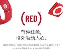 苹果发布四款新品:红色限定 很亮骚