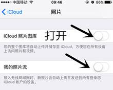 iCloud上备份的照片怎么还原到iPhone7手机上
