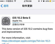 苹果发布iOS10.2 Beta5固件更新:正式版或明日推送