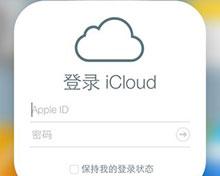 苹果iCloud网页版应用和账户登录服务中断,部分用户受影响