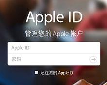 怎么防止苹果AppleID被盗?苹果ID被盗怎么办?
