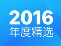 【嘉奖时刻】苹果2016年度精选应用和游戏出炉