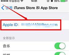 如何查询苹果序列号?有序列号可以查到苹果ID吗?