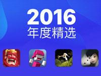 2016年度精选游戏哪一款最令人印象深刻?