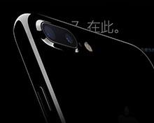 不用久等!亮黑色iPhone 7 Plus3-5个工作日就发货