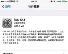 苹果iOS10.2正式版固件更新:全新电视、表情符号更精美