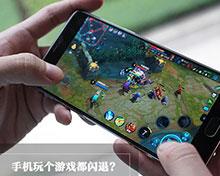 手机玩游戏闪退怎么办?