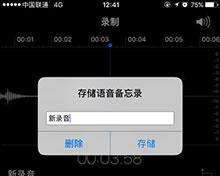 iPhone6s Plus怎么用语音备忘录录音