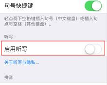 苹果iPhone7如何设置听写输入文本