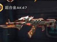 《全民枪战2》武器超合金AK详解 威力仅屈龙炎之下