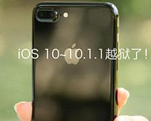 iOS10.1虽已越狱 下手仍需谨慎