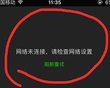 iOS10软件不能联网怎么办
