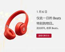 """不到2分钟抢光!苹果中国官网""""红色星期五""""活动耳机已送完"""
