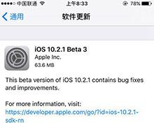 苹果发布iOS10.2.1Beta3固件更新