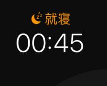 iPhone7手机如何关闭就寝功能?