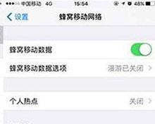 iPhone7短信显示尚未送达怎么解决