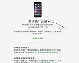 苹果刷机后id会注销吗?如何查询苹果ID激活锁
