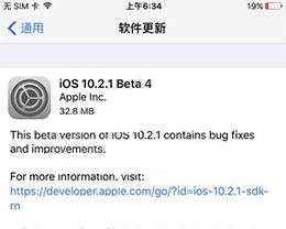 苹果发布iOS10.2.1Beta4固件更新