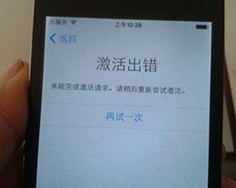 关于苹果手机运营商网络锁黑解详细解读