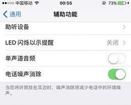 苹果iPhone7 Plus振动反应太大怎么办