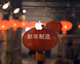苹果推出新春电视广告:年味十足 诚意满满