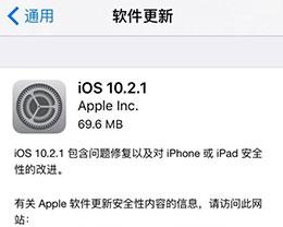 苹果iOS10.2.1正式版发布 :改善安全性