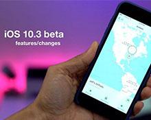 苹果iOS10.3 Beta2发布  修复bug和提升性能