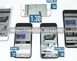 苹果iPhone手机电池续航哪款好?比比就知道
