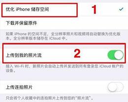 苹果iOS设备内存清理攻略