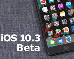 """苹果iOS10.3 Beta3发布:主打更新""""查找AirPods""""功能"""