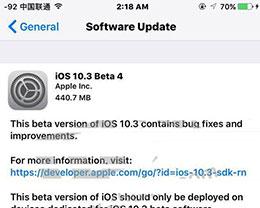 苹果iOS10.3 Beta4固件更新发布:Bug修复和改进提升