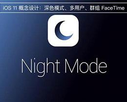 苹果iOS11概念设计:深色模式,多用户支持,iPhone分屏多任务