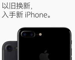 苹果iPhone又能以旧换新了:最高折抵2235元