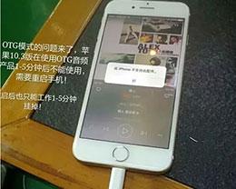 苹果iOS10.3Beta 5更新以后,这个功能没法用了