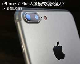 iPhone 7 Plus人像模式有多强大?看看就知道了