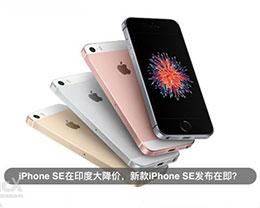 苹果iPhone SE印度大降价,或即将发布128GB新款