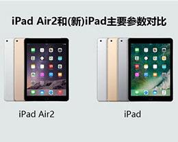 苹果新款iPad值得购买吗?iPad Air2参数对比