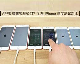 全新苹果iOS10.3 APFS文件系统效果如何?全系iPhone速度测试对比