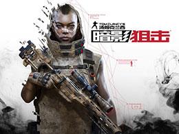 FPS新作《汤姆克兰西:暗影狙击》公布 将于年内上架