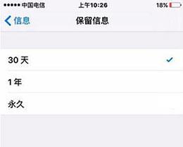 iOS10.3升级后短信闪退解决办法