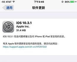 苹果iOS10.3.1正式版更新发布:支持iPhone5等32位设备