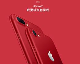 红色iPhone 7遭冷落 销量惨淡