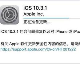 iOS10.3.1正式版怎么样?iOS10.3.1正式版更新了什么